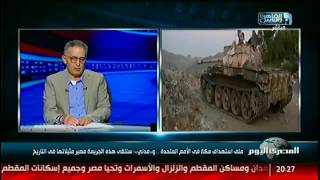 ملف استهداف مكة فى الأمم المتحدة.. و«مدنى»: ستلقى هذه الجريمة مصير مثيلاتها فى التاريخ