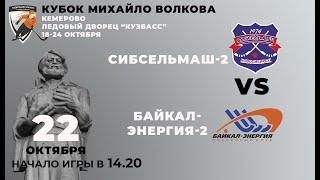 «Сибсельмаш-2» - «Байкал-Энергия-2» Кубок Михайло Волкова-2021 Кемерово ЛД «Кузбасс»