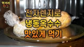 전자렌지로 냉동옥수수를 맛있게 먹는법-냉동옥수수 먹는법