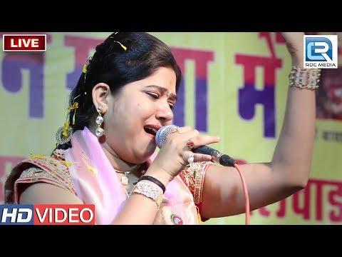 Tu Mera Kaun Lage - ALKA SHARMA का सबसे बड़ा हिट कृष्ण भजन   New Rajasthani Song 2018   Bhiladi Live