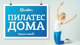 Пилатес в домашних условиях\ День 28 / Pilates At Home/ Day 28