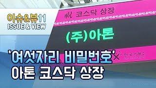 '여섯자리 비밀번호' 아톤 코스닥 상장 / 머니투데이방…