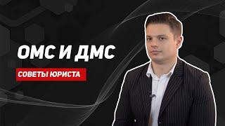 Медицинское страхование, советы юриста ОМС и ДМС, страховка при путешествиях по России