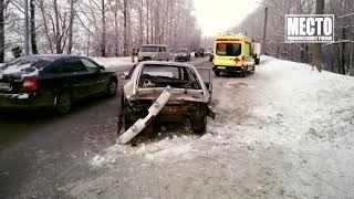ДТП на дамбе за Старым мостом, 4 машины, 1 пострадавший  Место происшествия 20 01 2021