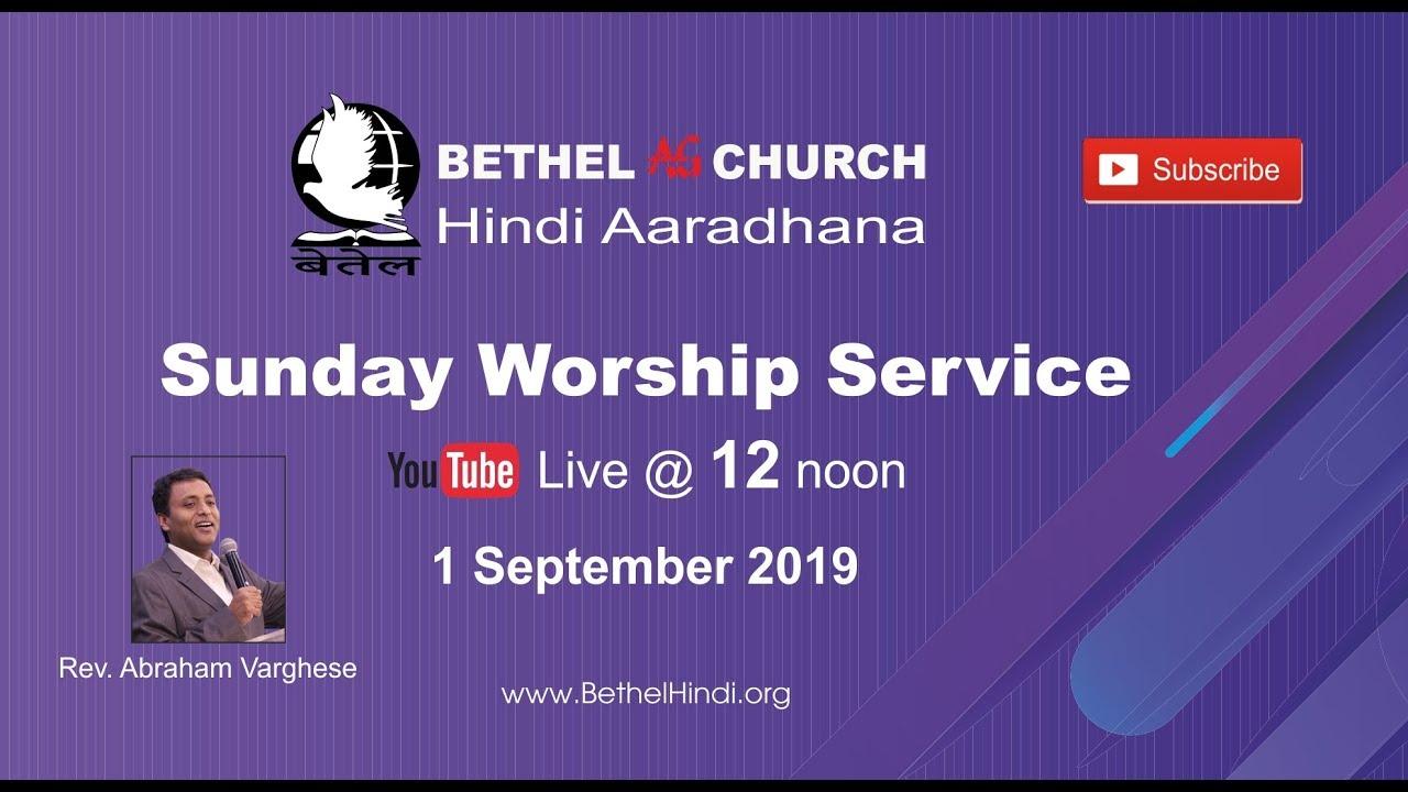 Bethel AG Church - Bangalore, India