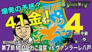 JFL ヴァンラーレ八戸 2018シーズン1stステージ第7節 VS MIOびわこ滋賀