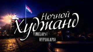 Худжанд 2016 (Timelapse-Hyperlapse)(Худжанд 2016 в пробной технике Timelapse и Hyperlapse. Музыкальный трек предоставлен VSP Group и Apollo Music с сайта музыкально..., 2016-01-09T08:53:05.000Z)