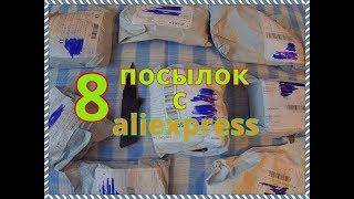 Розпакування 8 Посылочек з aliexpress.