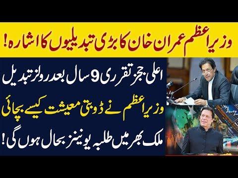 Babar Awan: PM Imran Khan Starts Big Time Changes