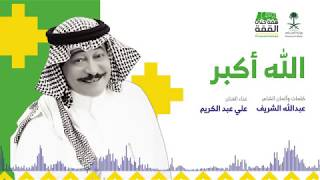 الله أكبر - علي عبد الكريم