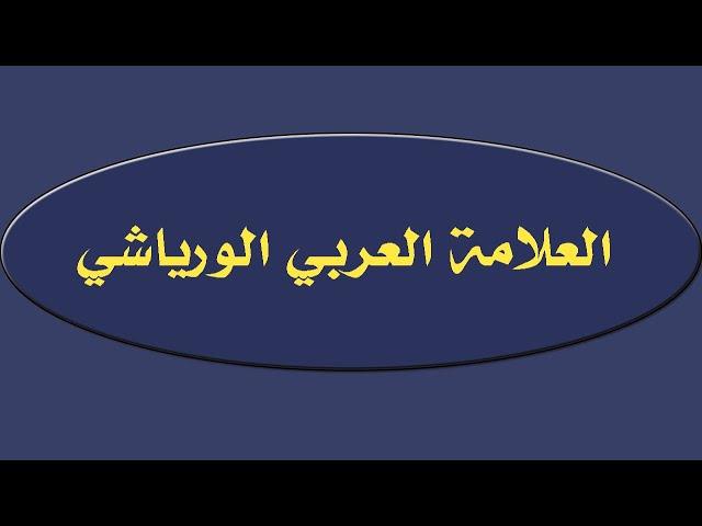 العلامة القاضي العربي الورياشي السلواني