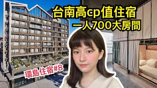 【環島住宿#8 台南】高cp品質 一人700大房間!這是台灣最美又 ...