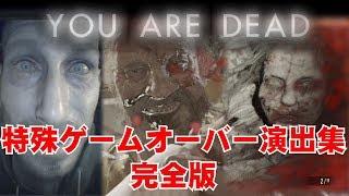 【バイオハザード7】特殊ゲームオーバー演出集 完全版