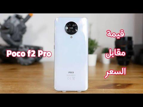 سعر و مواصفات هاتف Poco f2 pro في الجزائر 🔥 هل يستحق الشراء؟