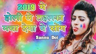 2019 का सबसे हिट होली गाना - BHABHI HOLI KHELGE  - Sannu Doi  - सुपरहिट डीजे रीमिक्स Song