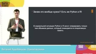 Обработка больших данных при помощи Apache Spark ч1 | Технострим