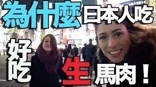 為什麼日本人吃馬肉?【台湾・中文字幕】