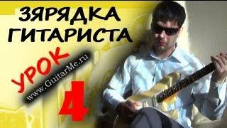 ЗАПЯСТЬЯ и ПРЕДПЛЕЧЬЯ / видео уроки гитары - ЗАРЯДКА ГИТАРИСТА, урок 4