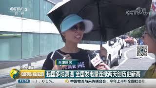 [国际财经报道]热点扫描 我国多地高温 全国发电量连续两天创历史新高| CCTV财经