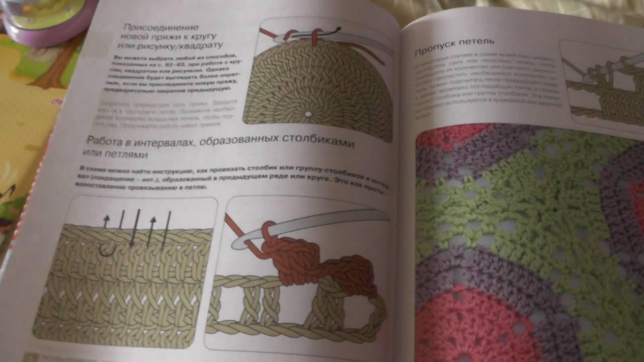 супер книга по вязанию крючкомпошаговый самоучитель более 2000
