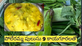 పొలాలమావాస్య  ప్రసాదం పులుసు / ముక్కల పులుసు / All vegetable rasam