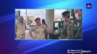 الملك يحيي نشامى الجيش والأجهزة الأمنية في الميدان ويثمن جهودهم 23/3/2020
