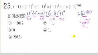 중1 1 유리수의 계산 지학사 문제은행 023페이지 2…