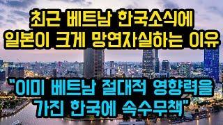 최근-베트남-한국소식에-일본이-크게-망연자실하는-이유-이미-베트남-절대적-영향력을-가진-한국에-속수무책