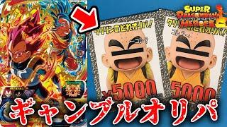 【SDBH】※超危険!1個5500円の高額ギャンブルオリパを開封してみた結果!【スーパードラゴンボールヒーローズオリパ開封】