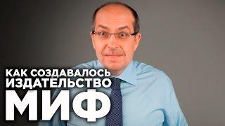 ИГОРЬ МАНН | История создания издательства Манн Иванов и Фербер