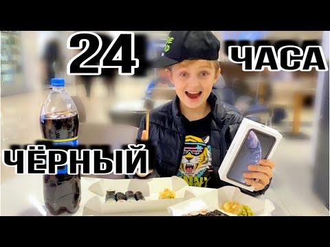 24 ЧАСА ТОЛЬКО ЧЁРНЫЙ 🖤 IPhone XR чёрный / Суши / Кока кола