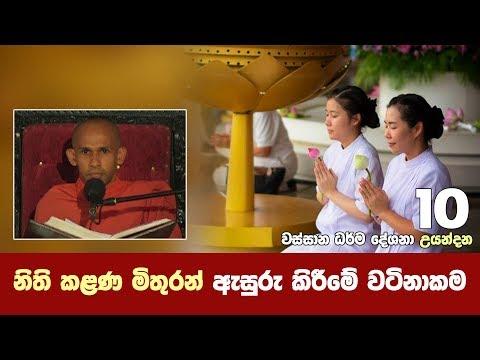 Shraddha TV - 19-10-2017