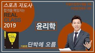 [샘플강의 ] 2019 스포츠지도사 단박에오름 기본편 - 윤리학 2강