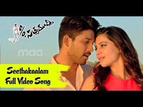 Seethakalam Full Song : S/O Satyamurthy Full Video Song - Allu Arjun, Upendra, Sneha