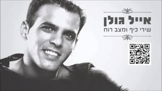 אייל גולן מחרוזת ים של דמעות Eyal Golan