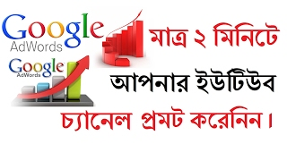 How to promote your youtube channel | Bangla