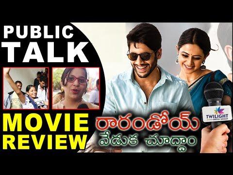 Rarandoi Veduka Chuddam Public Talk   Movie Review   RRVC