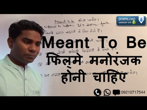 "Meaning of ""Meant To Be"" फिल्मे मनोरंजक होनी चाहिए। Lesson#167"