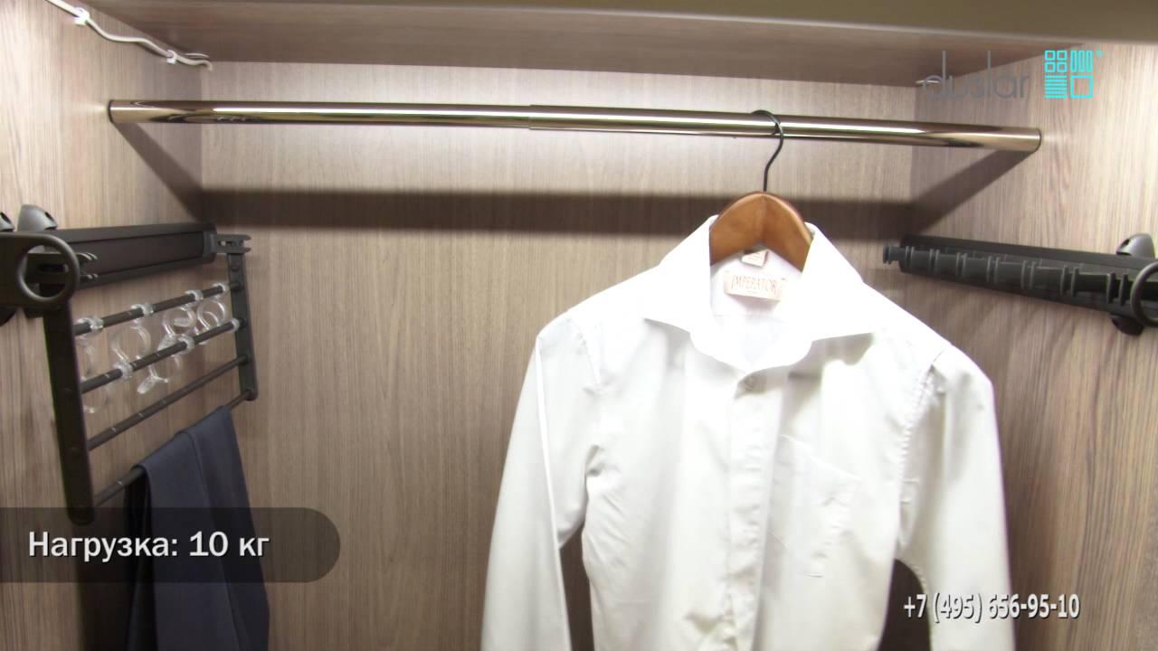 Штанга для одежды в шкаф 510-910 мм - youtube.
