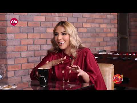 إتحدى نائل - الحلقة 15 مع المؤثرة الإماراتية  -الريم ليلى سيف-  - نشر قبل 25 دقيقة