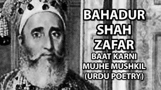 bahadur-shah-zafar-ghazal---baat-karni-mujhe-mushkil-urdu-poetry
