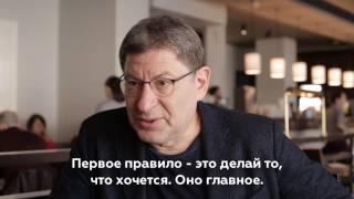 6 правил Лабковского: понятное объяснение от автора