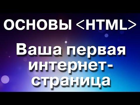 Основы HTML. Ваша первая интернет-страница за 5 минут.
