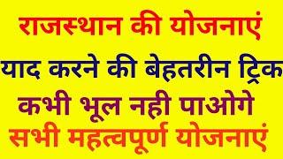 राजस्थान सरकार की योजनाएं pdf  rajasthan government schemes