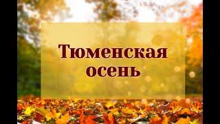 Гилевский ДК \Тюменская осень\