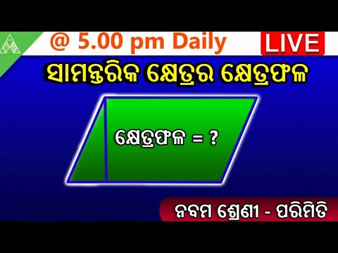 🔴Area Of Parallelogram  | Mensuration | Class 9 | Aveti Live | 26th May