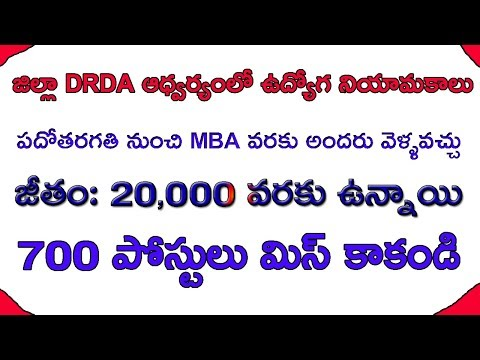 job mela in chittoor dist || 10th class to MBA job mela in telugu || 700 jobs in chittor dist