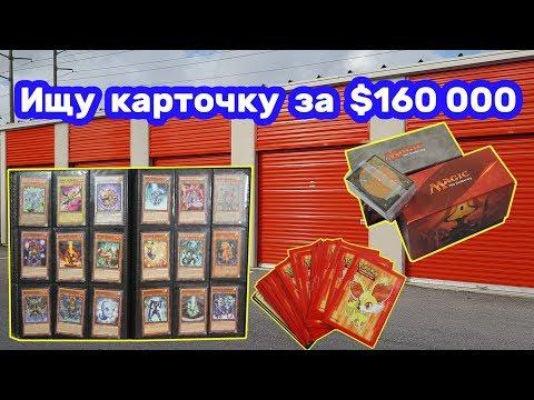 Коллекция карточек Yu-Gi-Oh Konami, Pokemon, Magic. Аниме Токийский Гуль. Трансформеры. Находки в ..