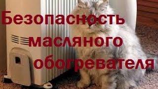Безопасность масляного обогревателя(http://krestynin.ru Посмотрев это видео вы узнаете как обеспечить безопасность масляного обогревателя Любые виды..., 2015-08-07T06:01:45.000Z)