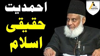 Dr Israr Ahmed Testifies to the Truth of Ahmadiyya ڈاکٹر اسرار احمد سے حق ثابت: احمدیت حقیقی اسلام